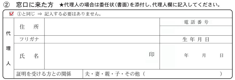 新宿区税証明申請書_代理人情報記載欄