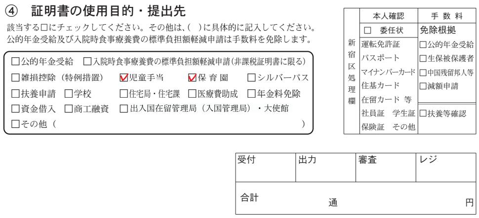 新宿区税証明申請書_使用目的記載欄