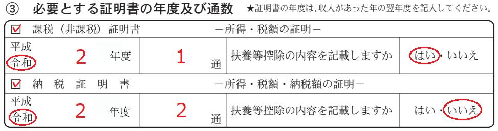 新宿区税証明申請書_年度と枚数の記載欄