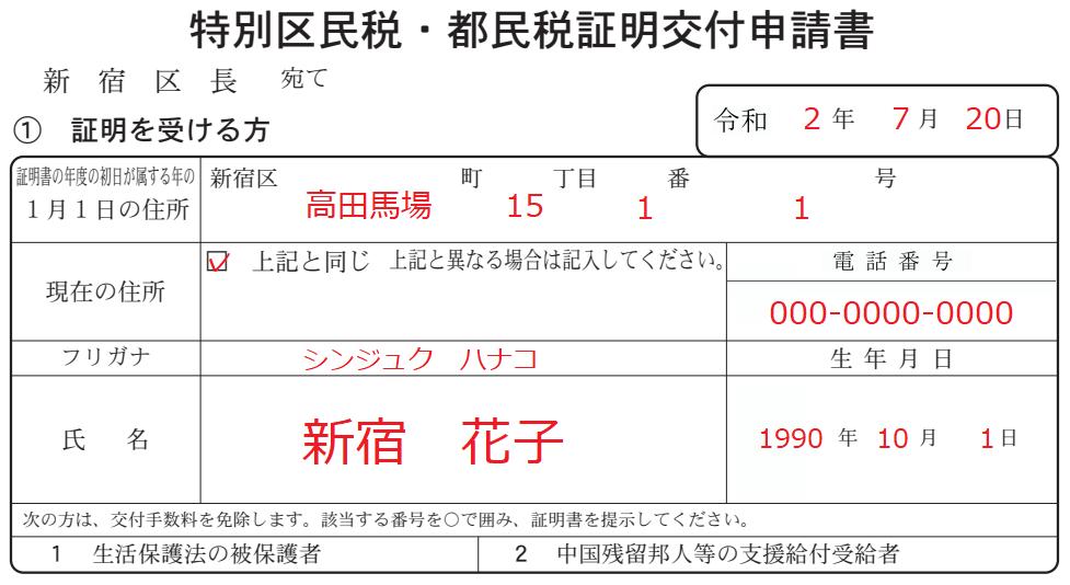 新宿区税証明申請書_本人情報記載欄
