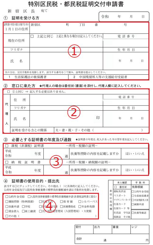 新宿区の税証明申請書フォーマット